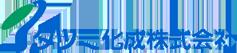 タツミ化成株式会社