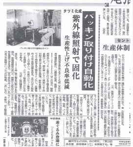 平成25年9月18日 中部経済新聞より
